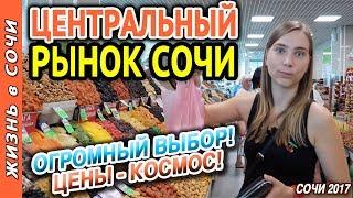 ЦЕНЫ В СОЧИ ● ЦЕНТРАЛЬНЫЙ РЫНОК В СОЧИ ● Цены на рынке в Сочи