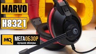 MARVO H8321 обзор наушников