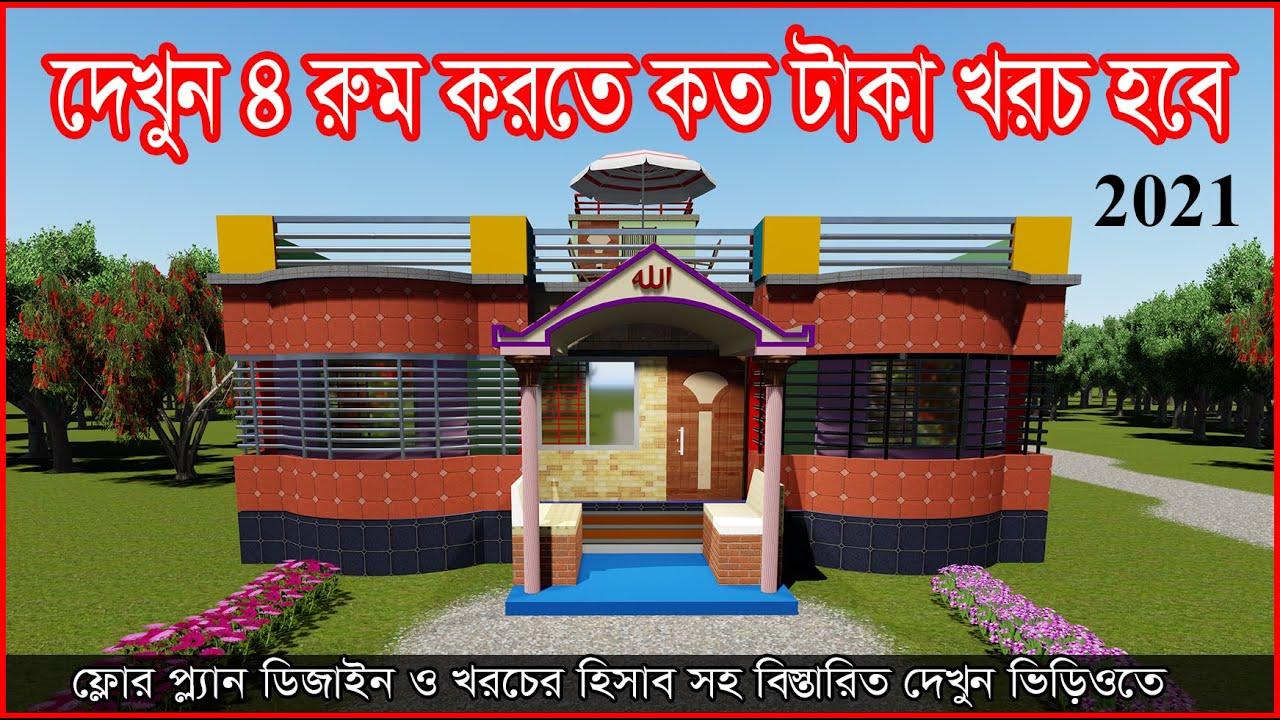 দেখুন ৪রুম করতে  কত খরচ হবে, ১তলা বাড়ি তৈরি করার হিসাব, Hossain Steel & House Design