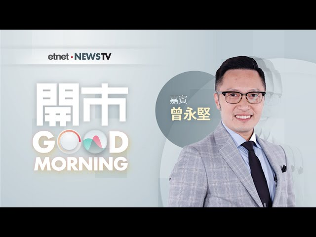 傳馬雲被禁出境😱小米平價機進軍遊戲手機 幾大憧憬❓中鋁、江西銅 純利收入按季表現參差❗️