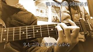 【short cover】鴨川等間隔/岡崎体育