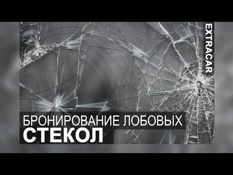 видео: Бронирование лобового стекла.