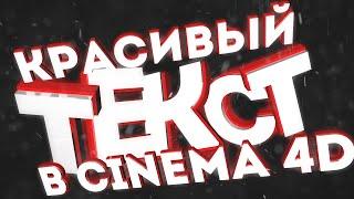 КАК СДЕЛАТЬ КРАСИВЫЙ ТЕКСТ В CINEMA 4D?