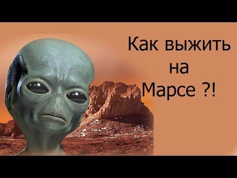 станция марс игра экспедиция потерянная