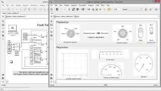 Использование Simulink Dashboard для создания инструментальных панелей и визуализации