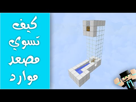 كيف تسوي مصعد موارد | ماين كرافت 1.8