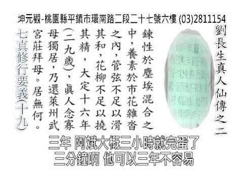 The Quanzhen School of Taoism19:Liu Changsheng七真要義(十九):劉長生真人仙傳之二