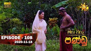 Maha Viru Pandu | Episode 108 | 2020-11-18 Thumbnail