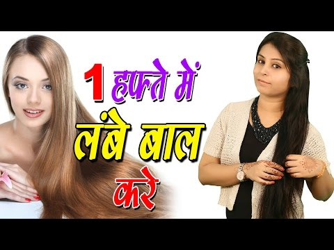 1 हफ्ते में लंबे बाल करे Long Hair Tips | How To Get Strong, Long & Shiny Hair (Beauty Tip In Hindi)