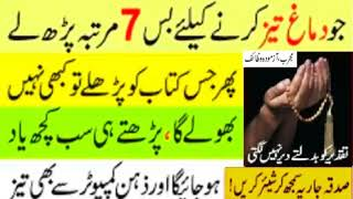 Wazifa to Increase Memory, Zehan Tez Karne ka Wazifa, Sabaq Yad Rakhne ka Wazifa   Memory Booster