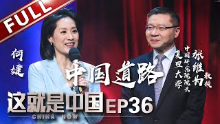 【Full】《这就是中国》第36期:新中国的成立让世界和人类历史产生怎样的变化? 张维为教授回顾新中国70年发展 【东方卫视官方高清】
