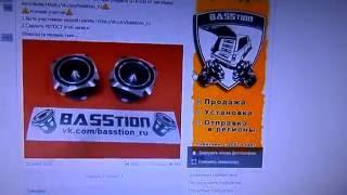 Победитель Розыгрыша от магазина BASStion Твитеры Dragster DTX 203