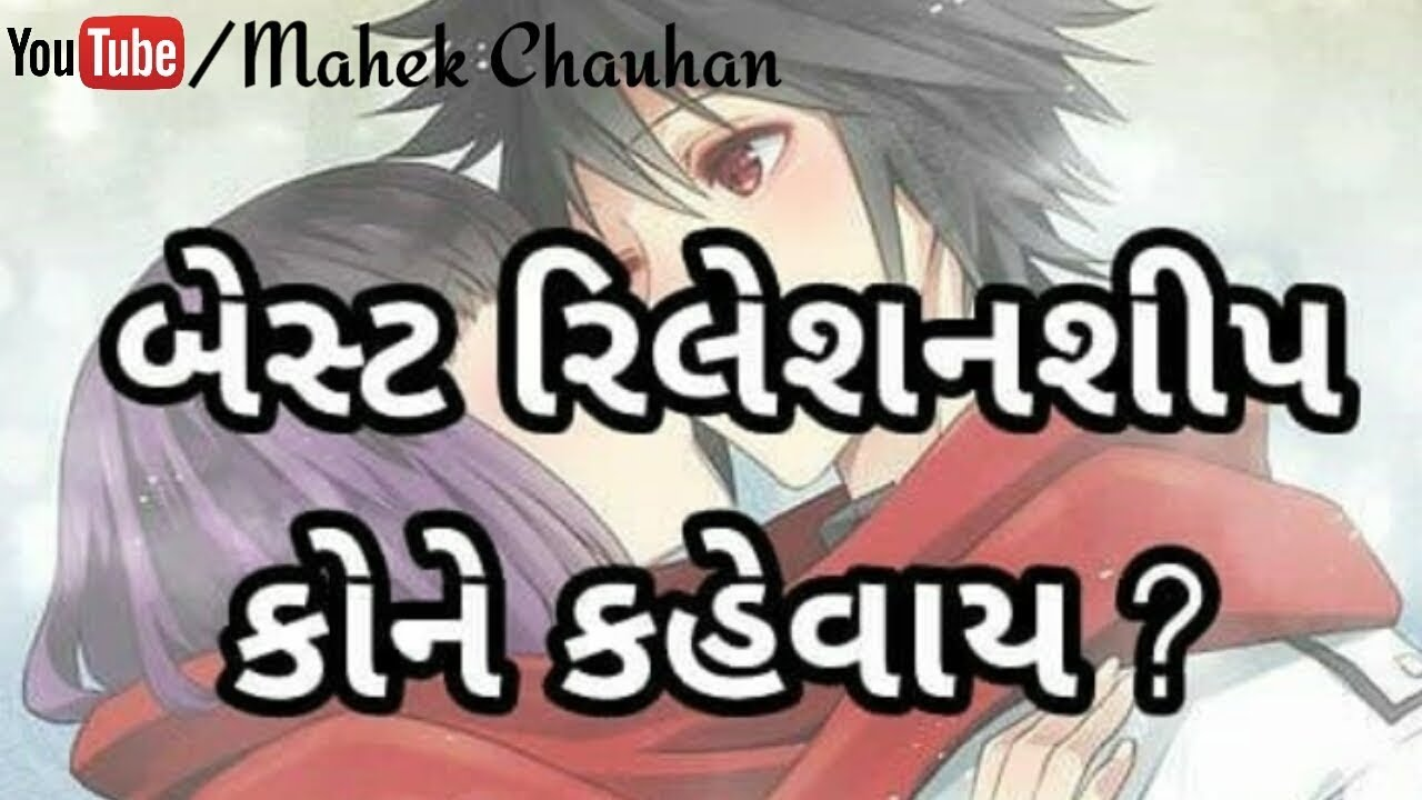 What Is Best Relationship New Gujarati Whatsapp Status Gujarati