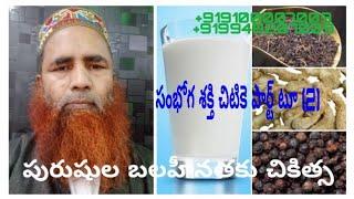 సంభోగ శక్తి చిటికె పార్ట్ (2) Sambuga shakti chitike part (two )