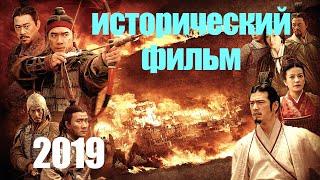 БОЙ НАСМЕРТЬ (японская сага) - военно - Исторический фильм 2019 - смотреть онлайн -  кино