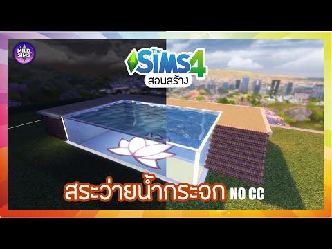 [The Sims 4] สอนสร้างสระว่ายน้ำกระจก Glass Swimming Pools (No CC) ll MILD SIMS