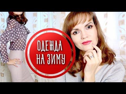 Одежда на зиму / H&M, Lime, M&S, Снежная королева / Nataly4you