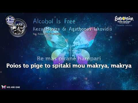 "Koza Mostra & Agathonas Iakovidis - ""Alcohol Is Free"" (Greece) - Karaoke version"