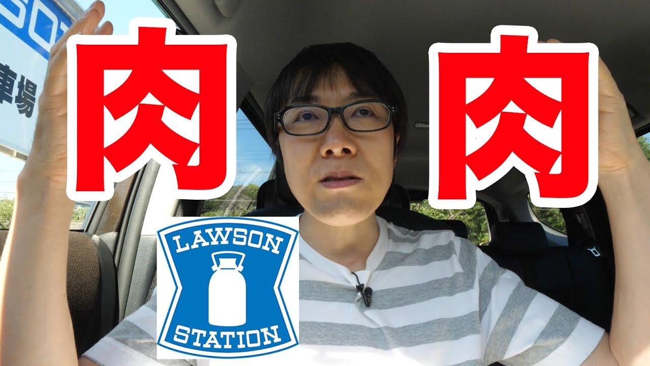 【コンビニ飯】ローソンから肉&肉の凄いの出てるぞ!!