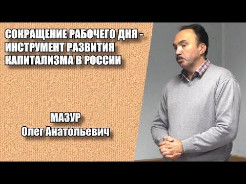 Сокращение рабочего дня - инструмент развития капитализма в России