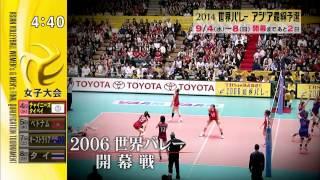 2014世界バレ―アジア最終予選 9月4日開幕