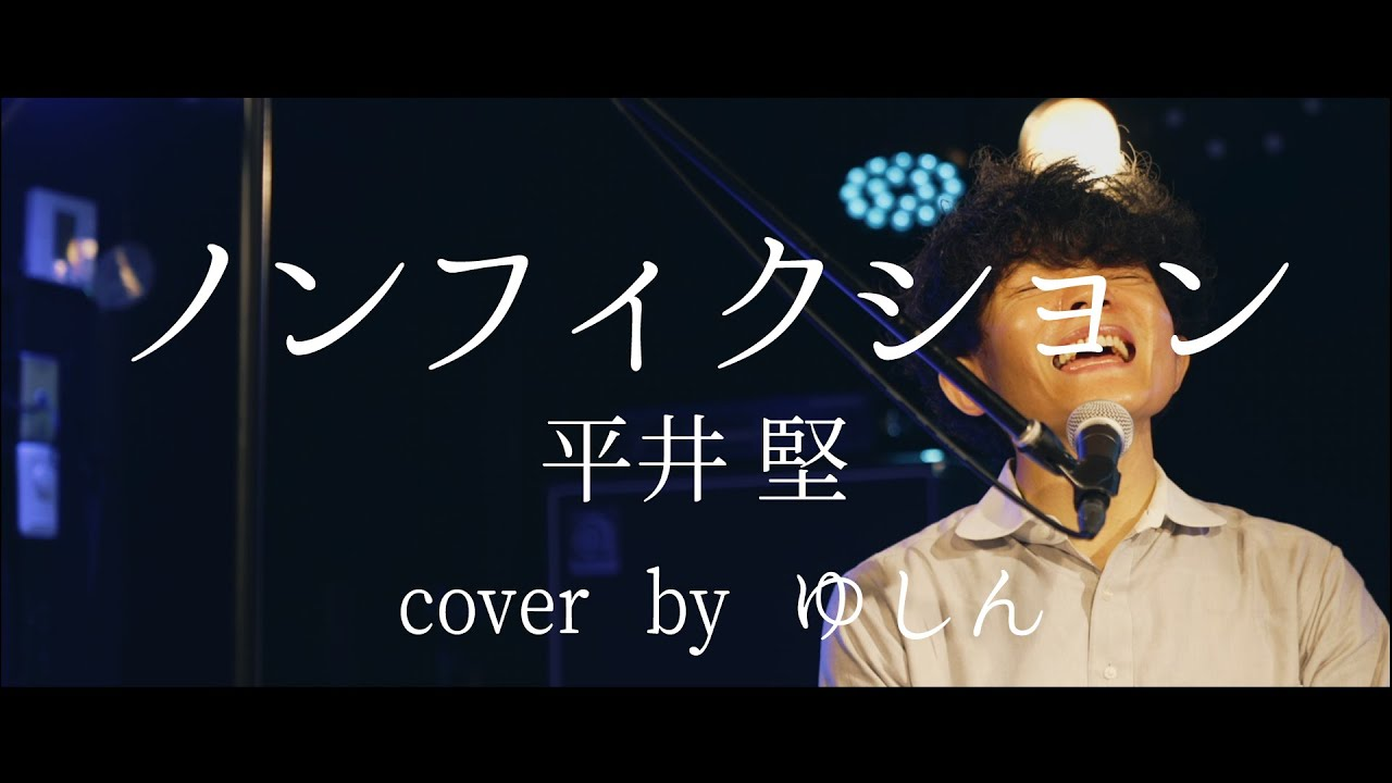 【LIVE】平井堅『ノンフィクション』Cover by ゆしん ピアノ弾き語り