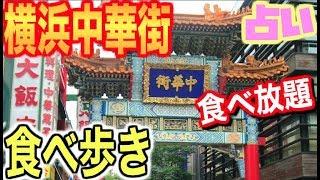 【食べ放題】横浜中華街で食べて遊んで占って!!