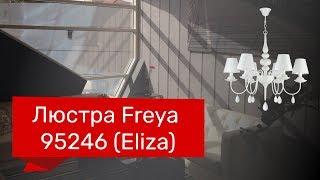 Люстра FREYA 95246 (FREYA Eliza FR5756-PL-06-W) обзор