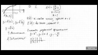 Алгебра 7-9 классы. 21. Функции и их графики