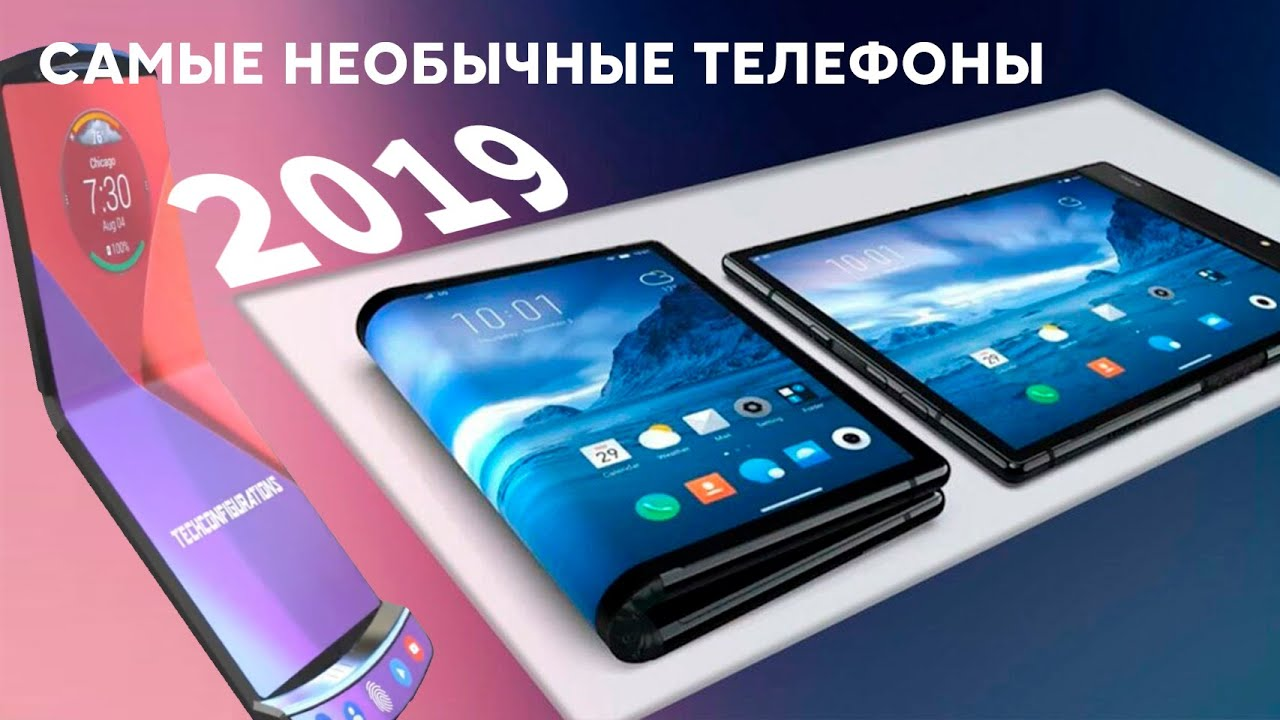 Удивительные смартфоны 2019 - Мобильные технологии уже сегодня