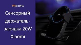 Сенсорный автомобильный держатель Xiaomi с беспроводной зарядкой 20W