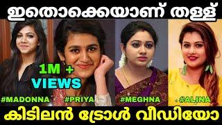 ഇതൊക്കെയാണ് മക്കളേ തള്ള്😂  Malayalam Actress Thallu Troll Video   Vyshnav TrOlls   Vyshnav
