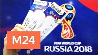Спекулянты заработают во время чемпионата мира 2,5 млрд рублей - Москва 24