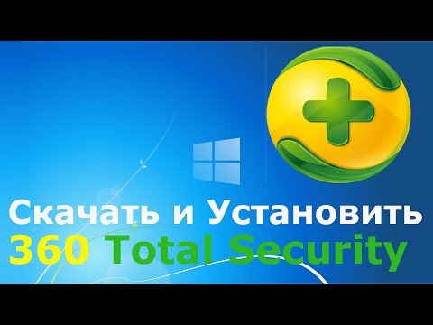 Где и как скачать и как установить 360 Total Security