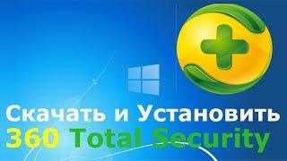 видео Что за программа 360 total security - обзор, настройка, установка