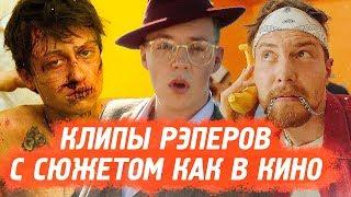 ТОП КЛИПОВ С СЮЖЕТОМ И СМЫСЛОМ / BOULEVARD DEPO, MARKUL, LOQIEMEAN