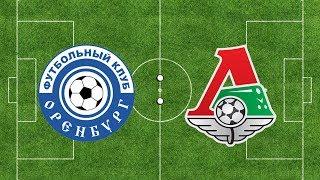 Прогноз на матч Оренбург-Локомотив Москва 12.08.2018
