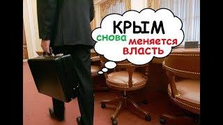 Крым, смена власти, уволены чиновники, зачем Аксенов это делает?