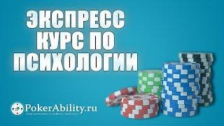 Покер обучение | Экспресс курс по психологии