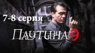 Паутина 9 сезон 7-8 серия Анонс
