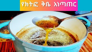 Ethiopian food how to prep Ethiopian cheeseclarified Butter የክትፎ ቅቤ አነጣጠር