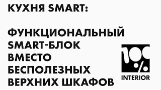 Кухня Smart и ее smart-блок(, 2017-02-28T09:49:38.000Z)