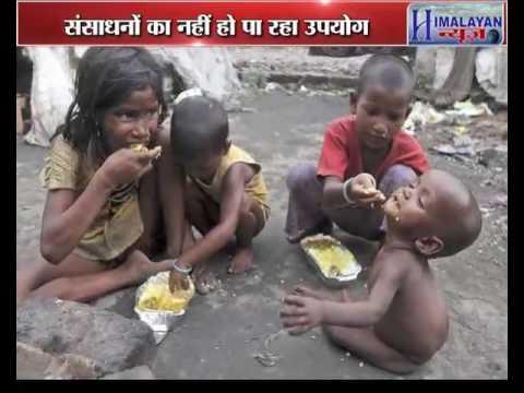 Population Of India Report 2016 विश्व जनसंख्या दिवस पर रिपोर्ट