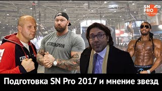 Подготовка SN Pro 2017 и мнение звезд спорта и шоубизнеса