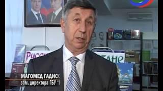 В Махачкале прошла презентация книги «Русские в Дагестане»