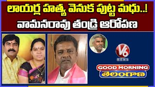 Special Discussion: Advocate Vaman Rao Father Allegations On Putta Madhu   V6 Good Morning Telangana