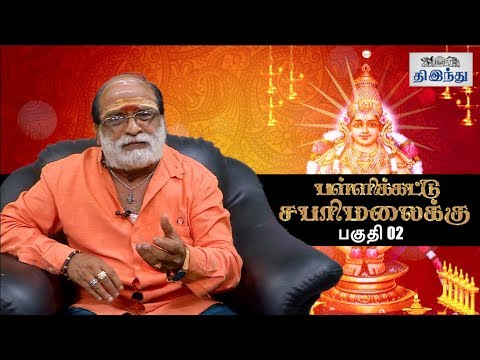 Pallikattu Sabarimalaikku Episode 02 | Veeramani Raju | Sabarimalai Season Special