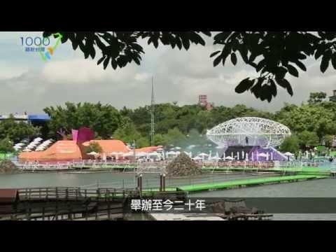 童玩。宜蘭 童玩節、小乾坤 Yilan 1000步的繽紛台灣