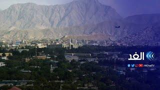 سقوط صواريخ قرب قصر الرئاسة في كابول خلال صلاة عيد الأضحى .. ماذا حدث؟