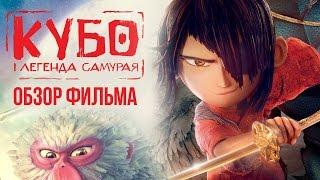 Кубо. Легенда о самурае - Таких мультфильмов больше не снимают (Обзор)